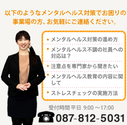 メンタルヘルス対策でお困りの事業場の方、お気軽にご連絡ください。